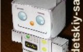 Робот из бумаги